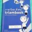 ►สอบเข้าเตรียมอุดม◄ TU 8858 Triambook วิชาภาษาไทย สังคม มีสรุปเนื้อหา ข้อสอบ และเฉลยละเอียด มีหลักการทำโจทย์ที่รุ่นพี่เตรียมอุดมได้สอดแทรกไว้ รวมทั้งจุดที่ต้องระวัง ต้องใส่ใจเป็นพิเศษ ในหนังสือมีไฮไลท์บางหน้า thumbnail 1