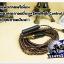 สายหูฟังเกรดพรีเมี่ยม ทองแดงคุณภาพดี+Smalltalk Control (MMCX) thumbnail 9