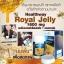 นมผึ้งHealthway Premium Royal Jelly 1,600 mg HDA 6%(365ซอฟเจล) thumbnail 4