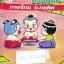 ►อ.กอล์ฟ◄ GO 37079 หลักภาษาไทย ม.ต้น thumbnail 1