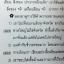 หนังสือกวดวิชา มินิไทยบุ๊ค อ.ปิง thumbnail 4