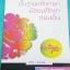 ►ครูลิลลี่◄ TH 2734 หนังสือกวดวิชา ภาษาไทย พื้นฐานหลักภาษามัธยมศึกษาตอนต้น สรุปหลักภาษาไทยทั้งหมดในระดับชั้น ม.1-ม.3 มีเทคนิคลัดเยอะมาก มีสูตรท่องจำของครูลิลลี่ อ่านแล้วนำไปใช้ได้เลย จำง่ายมาก จดเกินครึ่งเล่ม จดละเอียด มีจดเน้นจุดสำคัญ และข้อห้ามที่ไม่ควร thumbnail 1