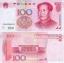 รับโอนเงินไปจีน thumbnail 1