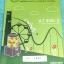 ►พี่โอ๋โอพลัส◄ MA A825 หนังสือกวดวิชา คณิตศาสตร์ ม.1 เทอม 2 สรุปสูตรและเนื้อหาสำคัญ พร้อมโจทย์แบบฝึกหัดและเฉลย จดครบเกือบทั้งเล่ม จดละเอียด มีจด O-Plus Tips เทคนิคลัดของพี่โอ๋หลายหน้า ด้านหลังมีเฉลย โจทย์ Homework หนังสือเล่มหนาใหญ่ thumbnail 1