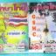 ►กวดวิชาป.6◄ TH 6834 GSMC อัจฉริยภาพภาษาไทย ป.6 เทอมต้น + เทอมปลาย มีสรุปเนื้อหาสำคัญ และแบบทดสอบประจำบท จดครบเกือบทั้งเล่มทั้ง 2 เล่ม thumbnail 1