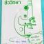 ►สรุปชีววิทยา◄ BIO 7861 หนังสือกวดวิชา G-Student สรุปเนื้อหาวิชาชีววิทยาโอเน็ต ม.4-5-6 เน้นเนื้อหาตีพิมพ์สมบูรณ์ทั้งเล่ม หนังสือเล่มหนาใหญ่มาก thumbnail 1
