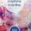 หนังสือกวดวิชาพี่หมุย คอร์สตะลุยโจทย์ภาษาไทย thumbnail 1