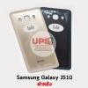 ฝาหลัง Samsung Galaxy J510