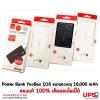 Yoobao Power Bank Q16 ขนาดความจุ 16,000 mAh Quick Charge3.0 ชาร์จไวกว่าปกติถึง 4 เท่า ของแท้ 100% เช็คออนไลน์ได้
