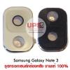 ชุดกระจกเลนส์กล้องหลัง Samsung Galaxy Note 3 (SM-N9005)(SM-N900)