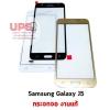 กระจกจอ Samsung Galaxy J5