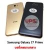 บอดี้ฝาหลัง Samsung Galaxy J7 Prime
