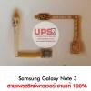 สายแพรสวิทซ์พาวเวอร์ Samsung Galaxy Note 2 N7100