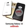 บอดี้ฝาหลัง Samsung Galaxy J2