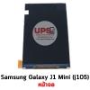 ขายส่ง หน้าจอใน Samsung Galaxy J1 Mini (j105) พร้อมส่ง