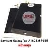 ขายส่ง หน้าจอชุด Samsung Galaxy Tab A 8.0 SM-P355 พร้อมส่ง