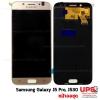 อะไหล่ หน้าจอแท้ Samsung Galaxy J5 Pro, J530