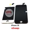 หน้าจอชุด iPhone SE งานเกรด 3A (AAA)