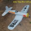F4U Corsair เครื่องบินบังคับ