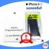 แบตเตอรี่ iPhone 4S