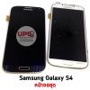 หน้าจอชุด Samsung Galaxy S4.
