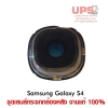 ชุดเลนส์กระจกกล้องหลัง Samsung Galaxy S4