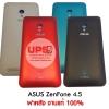 ฝาหลัง ASUS Zenfone 4.5