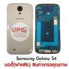 ขายส่ง บอดี้(ฝาหลัง) Samsung Galaxy S4 สินค้าเกรดคุณภาพ