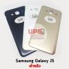 ฝาหลัง Samsung Galaxy J5