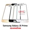 กระจกหน้าจอ Samsung Galaxy J5 Prime
