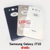 ฝาหลัง Samsung Galaxy J710.