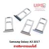 ถาดซิม+ถาดเมมโมรี่ Samsung Galaxy A3 2017