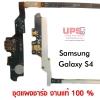 ชุดแผงชาร์จ Samsung Galaxy S4 GT-I9500.