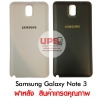 ฝาหลัง Samsung Galaxy Note 3 N9000,N9005.