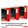 Yoobao Power Bank M18 ขนาดความจุ 18,000 mAh ของแท้ 100% เช็คออนไลน์ได้