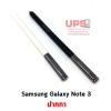 ขายส่ง ปากกา Samsung Galaxy Note 3 พร้อมส่ง