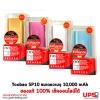 Yoobao SP10 ขนาดความจุ 10,000 mAh ของแท้ 100% เช็คออนไลน์ได้