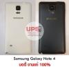 ขายส่ง บอดี้ Samsung Galaxy Note 4 งานแท้.