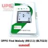 แบดเตอรี่ OPPO Find Melody (R8111) (BLT023)