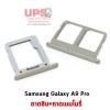 ถาดซิม+ถาดเมมโมรี่ Samsung Galaxy A9 Pro