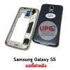 ขายส่ง บอดี้ฝาหลัง Samsung Galaxy S5 พร้อมส่ง