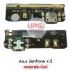 แผงชาร์จ+ไมค์ Asus ZenFone 4.5