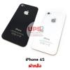 ขายส่ง ฝาหลัง iPhone 4S พร้อมส่ง