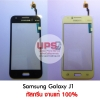 ขายส่ง ทัสกรีน Samsung Galaxy J1 งานแท้