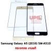 ขายส่ง กระจกจอ Samsung Galaxy A5 (2016) SM-A510 กระจกแท้ พร้อมส่ง.