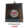 แบตเตอรี่ HTC Desire 816 แท้
