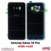 อะไหล่ ฝาหลัง Samsung Galaxy S8 Plus งานแท้.