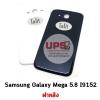 ขายส่ง ฝาหลัง Samsung Galaxy Mega 5.8 I9152 พร้อมส่ง