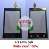 ทัสกรีน AIS LAVA 360 งานแท้