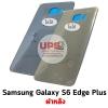 ขายส่ง ฝาหลัง Samsung Galaxy S6 Edge Plus สินค้าเกรดคุณภาพ